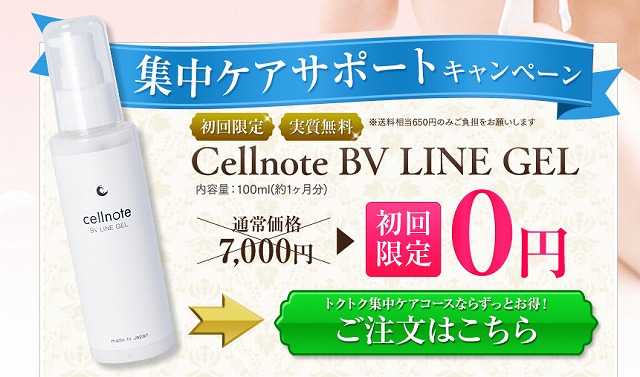 cellnote-banner